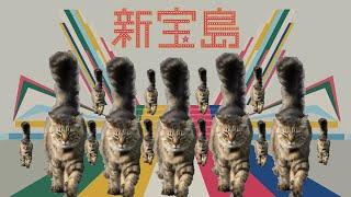 「増殖」と「新宝島」と「猫」の究極のコラボ!? にゃんこの軽快なダンスに病みつくこと間違いなし。 ・新宝島↓ https://youtu.be/LIlZCmETvsY...