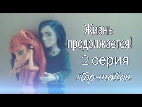 Stop-motion:Жизнь продолжается! (2 серия)