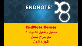 EndNote course | 1 | Download full version and Introduction