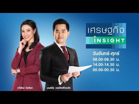 """รายการ """"เศรษฐกิจ Insight"""" วันพฤหัสบดีที่ 5 สิงหาคม  2564"""