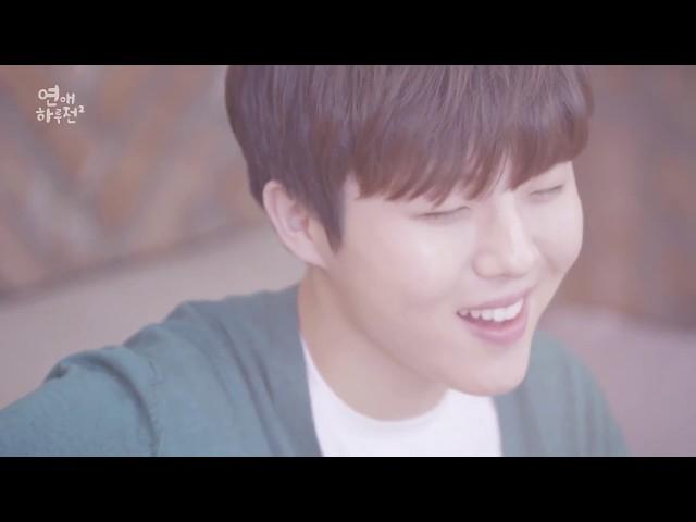 [MV] 연애 하루전 시즌2 OST 유승우(YU SEUNGWOO) - 사랑봄(A Day Before Us)