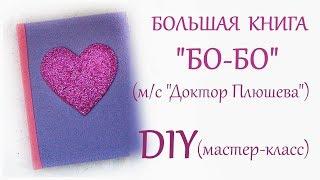 DIY Велика книга Бо-Бо Дотті Плюшевою своїми руками