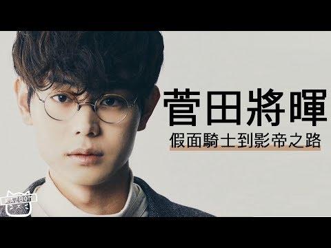 【演員介紹】菅田將暉 / 假面騎士到影帝之路