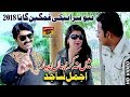 Main Na Karesaan Piyar Ajmal Sajid Latest Song Latest Punjabi And Saraiki