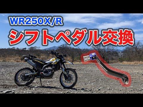 超簡単!WR250Xシフトペダル交換方法解説!WRのシフトペダル曲がりやすすぎでしょ…。