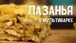 Рецепт лазаньи с курицей и грибами в мультиварке Лазанья в мультиварке.