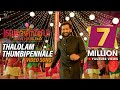 Thalolam Thumbippennale Video Song | Brothers Day | Prithviraj Sukumaran | Magic Frames