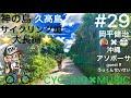 企画#29 #岡平健治✖︎#沖縄アソボーサ#コラボ#沖縄#神の島#久高島#サイクリング 編