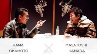 2013年1月4日 J-WAVEラジペディア ベーシスト、ハマ・オカモトが...