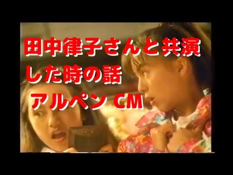 【田中律子さんと共演した時のお話】アルペン CM