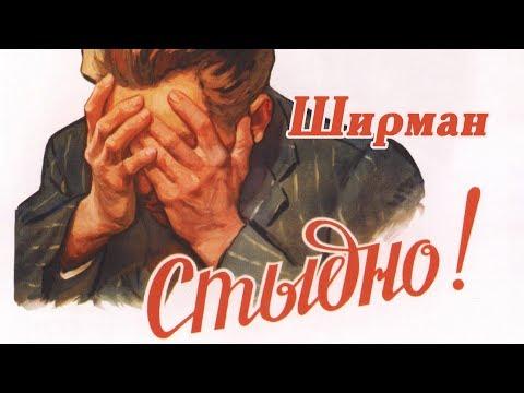 Iforin про Ширманова. Сучность активиста. Социальный паразит. Бронзовый зад. Вызов на дебаты
