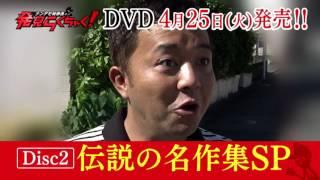 『ナンデモ特命係発見らくちゃく!DVD Vol.1』2017.4.25発売