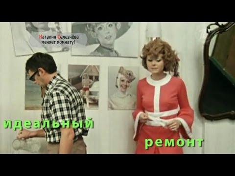 Наталья Селезнева - Идеальный ремонт /Idealniy Remont/