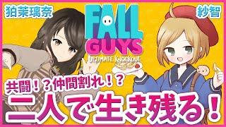 【コラボ!共闘!?仲間割れ!?】こまつりなLive【Fall Guys/フォールガイズ】