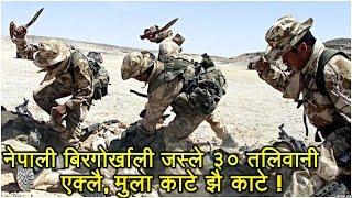 सुन्दै आङ सिरिङ्ग हुने बिर गोर्खालिका ८ सत्य घटना Gorkha Soldiers Bravery Story | Gorkha War,Nepal
