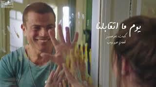 ساعة من راحه البال مع عمرو دياب