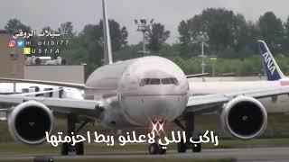 شيلة راكب اللي لاعلنو ربط احزمتها | اداء مهنا العتيبي 2019