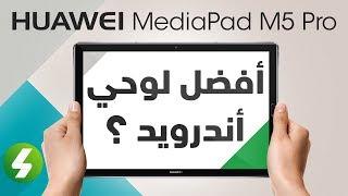 هواوي Mediapad M5 Pro هل يكون أفضل لوحي أندرويد؟