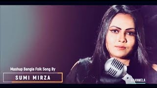 বাংলা ফোঁক গান  Bangla Folk Song Mashup covered by Sumi Mirza, Bangla Video Song