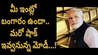 PM Narendra Modi To Give Another Shock On GOLD Scheme | Latest Current Affairs | News Mantra