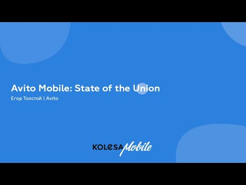 Avito Mobile: State of the Union | Егор Толстой