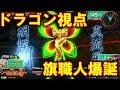 【エクバ2】旗当てプロ爆誕!復活ドラゴン職人!【EXVS2】【ドラゴンガンダム】