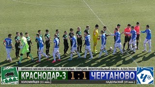 "ФК ""ЧЕРТАНОВО"" - ФК ""Краснодар""-3. Обзор матча"
