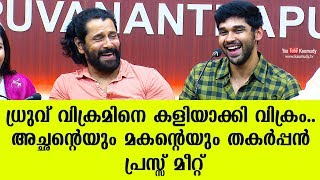 Chiyaan Vikram makes fun of Dhruv Vikram | Thrilling press meet of father and son! | Kaumudy