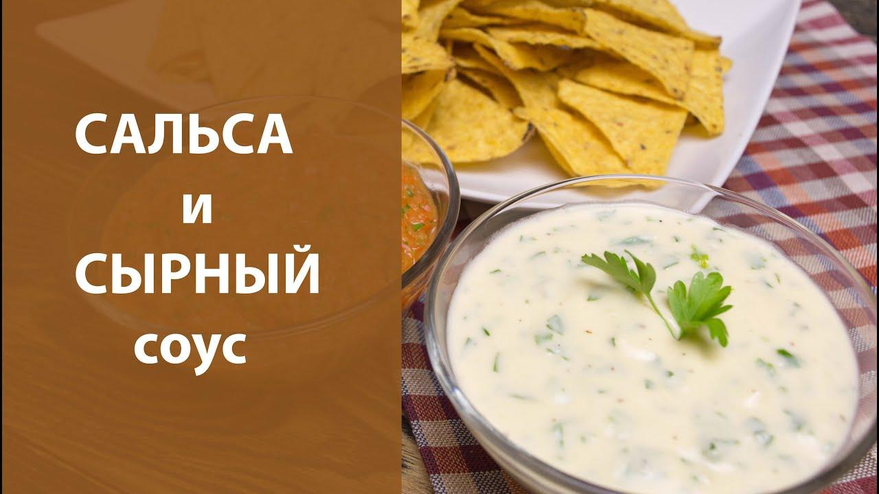 Как сделать соус сырный для начос 95