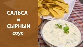Сальса и сырный соус для начос