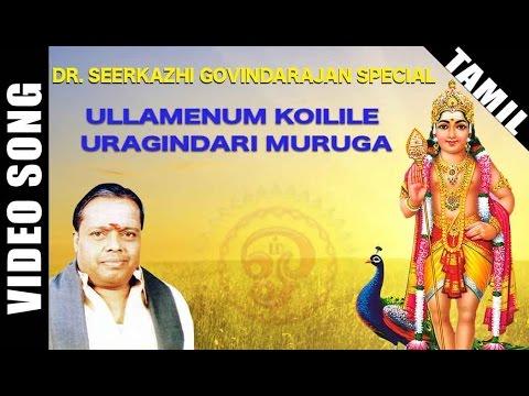 Ullamenum Koilile Uragindari Muruga Video Song   Sirkazhi Govindarajan Murugan Tamil Devotional Song