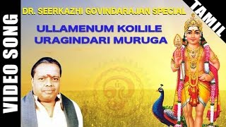 Ullamenum Koilile Uragindari Muruga Video Song | Sirkazhi Govindarajan Murugan Tamil Devotional Song