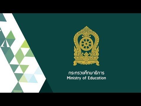 วีดิทัศน์แนะนำองค์กร กระทรวงศึกษาธิการ (ศธ.) (ภาษาไทย)