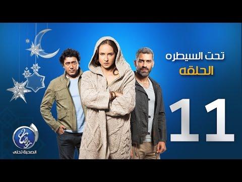 مسلسل تحت السيطرة - الحلقة الحادية عشر | Episode 11 - Ta7t El Saytara