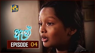 Anne Episode 04 |  ඈන් ... Thumbnail