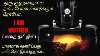 I AM MOTHER|Tamil voice over|English to Tamil|Tamil dubbed movies download|story explained in tamil|