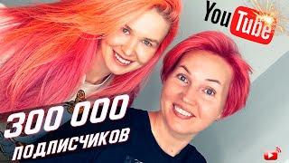 Интервью с подологом Еленой Шутраевой / 300000 подписчиков на Youtube - Алена Лаврентьева