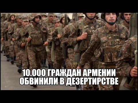Армения поддержала санкции против России ! На 10.000 граждан Армении возбудили дела за дезертирство!