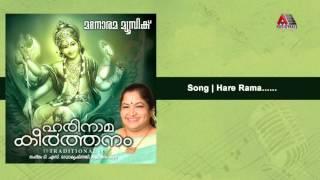 Hare rama | Harinama Keerthanam