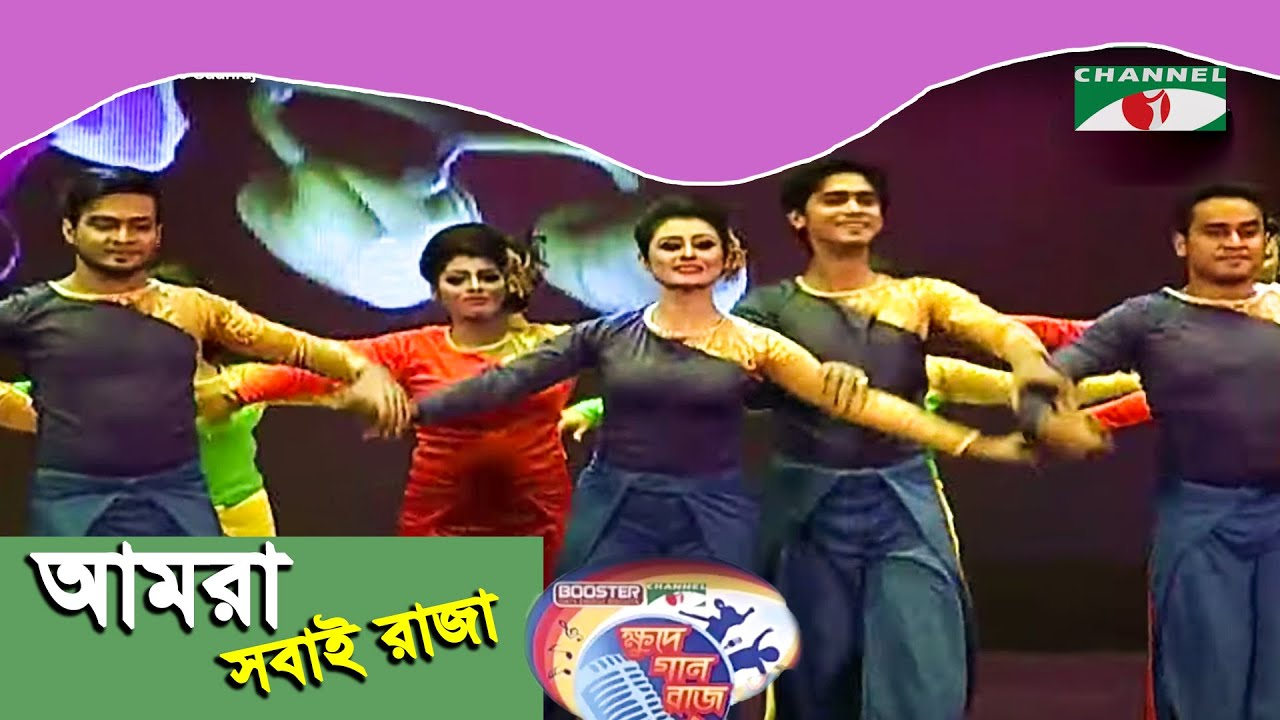 Amra Sobai Raja | Khude Gaanraj - 2016 | Grand Finale | Dance | Tagore Song | Channel i