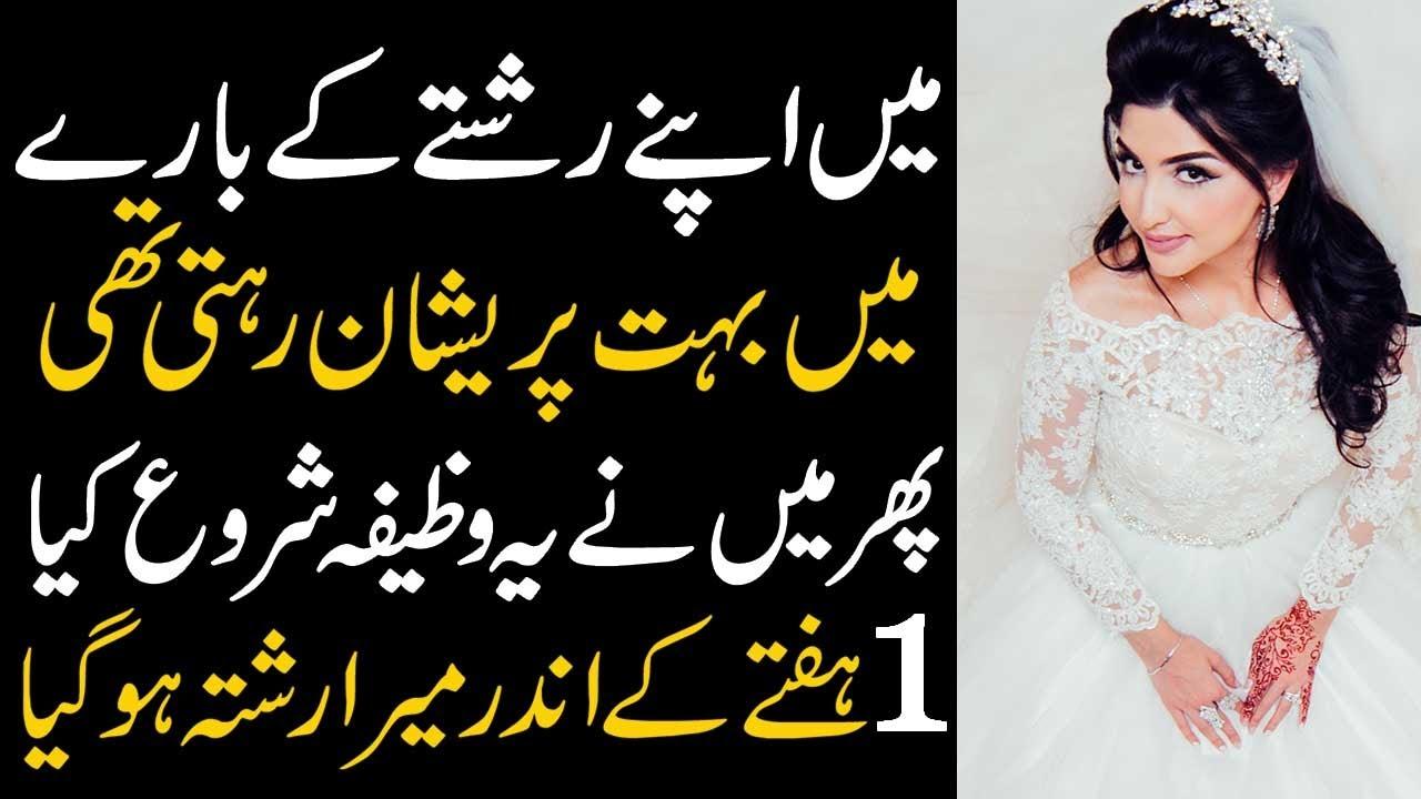 Powerful Wazifa for Fast Marriage   Wazifa for Love Marriage in 7 days - Pasand ki shadi ka wazifa