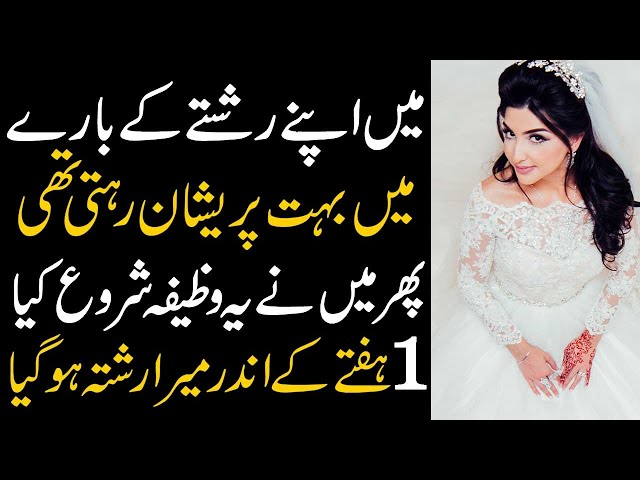 Powerful Wazifa for Fast Marriage   Wazifa for Love Marriage in 7 days - Pasand ki shadi ka wazifa Standard quality (480p)