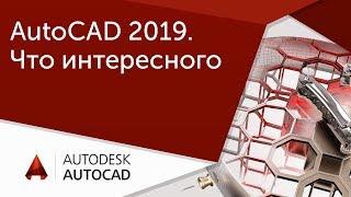 [Урок AutoCAD] AutoCAD 2019. Что интересного