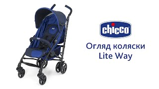 Прогулочная коляска Lite Way (2015)(Обновленная модель популярной коляски Lite Way. Легкая и маневренная коляска, создана специально для прогулок..., 2015-09-29T09:32:07.000Z)