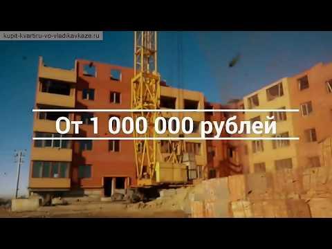 Продажа квартир в новостройке во Владикавказе