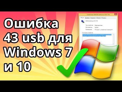 Ошибка 43 Usb для Windows 7 и 10 - как исправить?