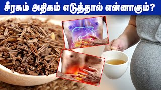 Cumin Seed Side Effects Tamil