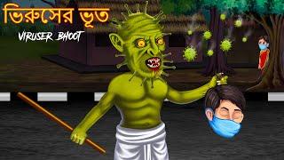 ভিরুসের ভূত   Viruser Bhoot   Ghost Stories in Bangla   Bangla Dyne Story   Bengali Horror Stories 