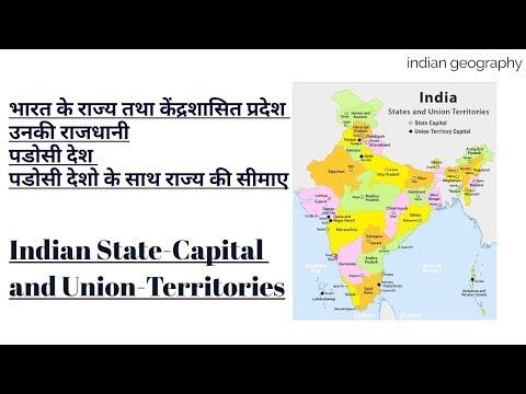 Indian State-Capital and Union-Territories (भारत के राज्य राजधानी और केंद्रशासित प्रदेश)