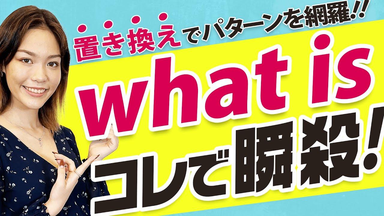 (海外旅行)万能フレーズ「What is」の便利な使い方|オン留〔置き換えフレーズ#4〕